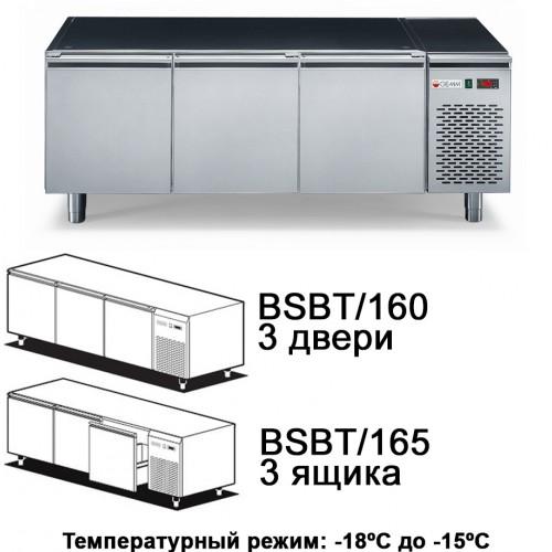 Холодильная база под рабочую поверхность BASIC BSBT/160