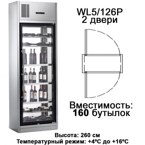 Винная витрина BRERA WL5/126P