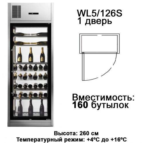 Винная витрина BRERA WL5/126S