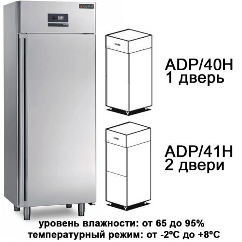 Вертикальный холодильный шкаф DELICE PLUS ADP/41H