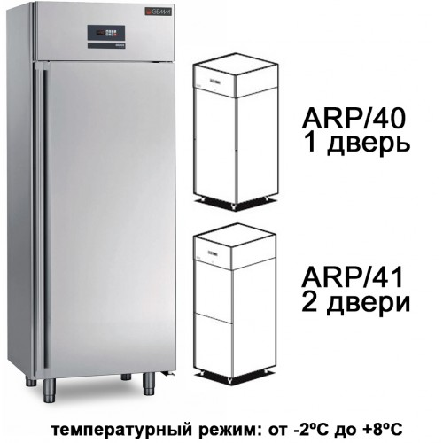Вертикальный холодильный шкаф DELICE ARP/41