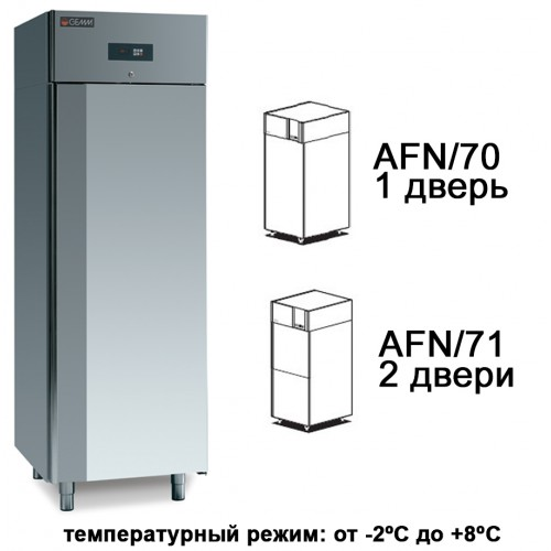Вертикальный холодильный шкаф HUSKY AFN/71