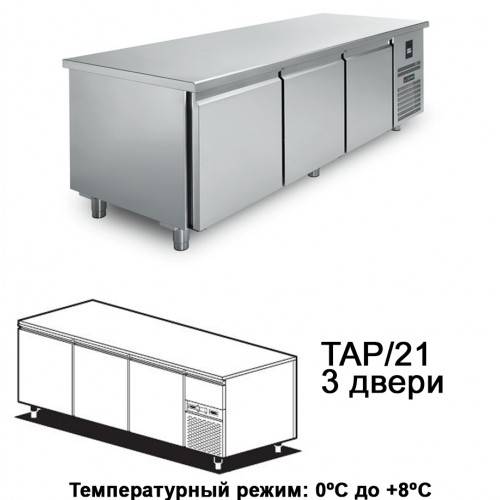 Холодильный стол для кондитерских LABOR TAP/21