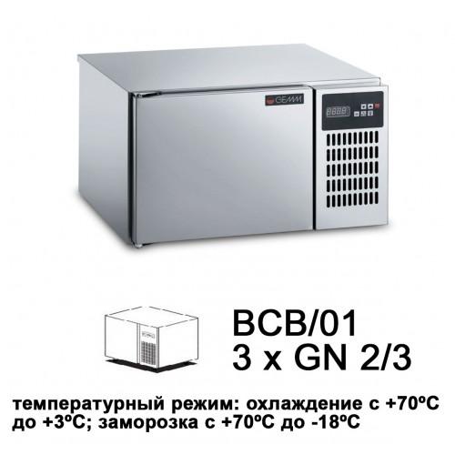 Морозильник шоковой заморозки NEW RUNNER BCB/01