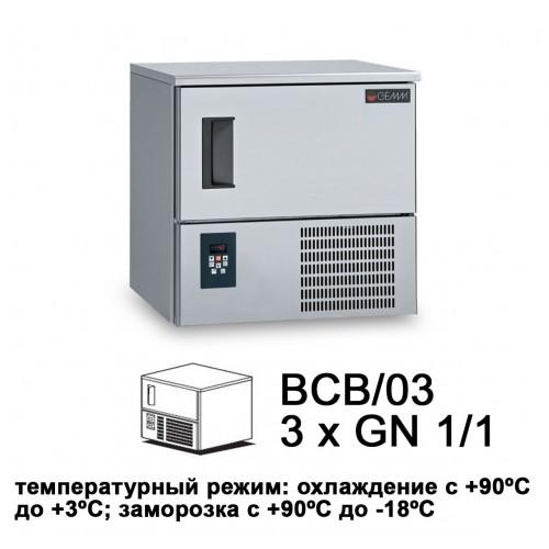 Морозильник шоковой заморозки NEW RUNNER BCB/03
