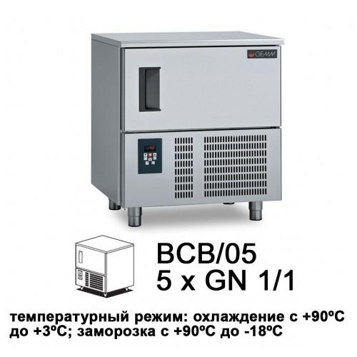 Морозильник шоковой заморозки NEW RUNNER BCB/05
