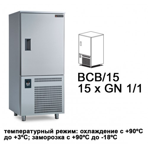 Морозильник шоковой заморозки NEW RUNNER BCB/15