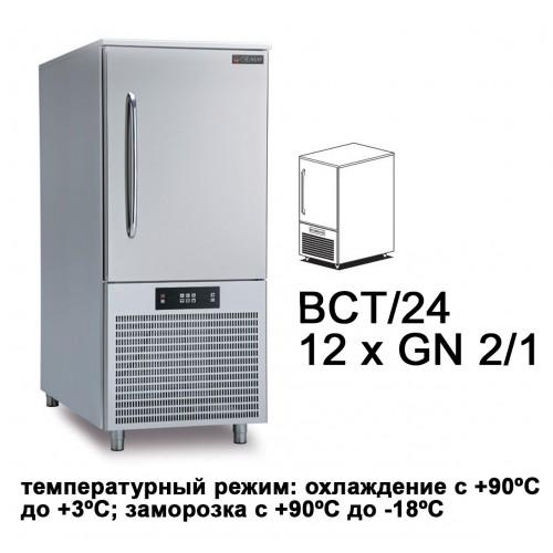 Морозильник шоковой заморозки NEW RUNNER BCT/24