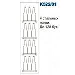 комплект полок для винной витрины k522/01 схема