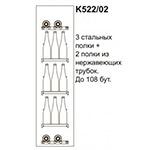 полки для вина, комплект k522-02 схема