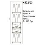 винные полки, комплект k522-03 схема