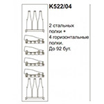 полки для бутылок вина, комплект k522-04 схема