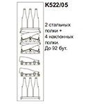 полки для винных бутылок, комплект k522-05 схема