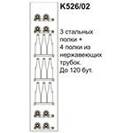 комплект полок для винной витрины K526/02 схема