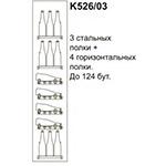 полки для винной витрины K526/03 схема