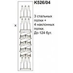 комплект винных полок для витрины K526/04 схема