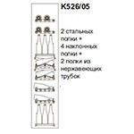 винные полки для витрины K526/05 схема